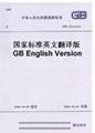 建材国家标准英文版目录 1