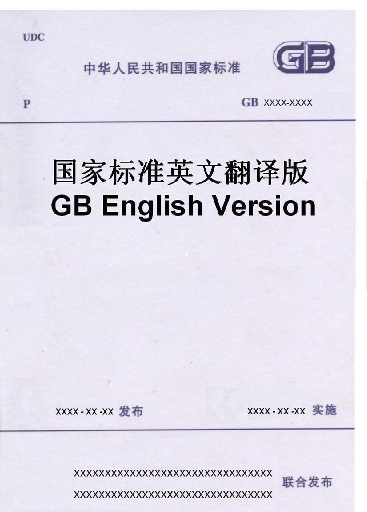 工程建设国家标准英文版目录 1