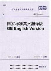 食品國家標準英文版目錄