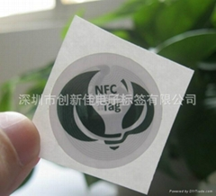 NFC智能标签