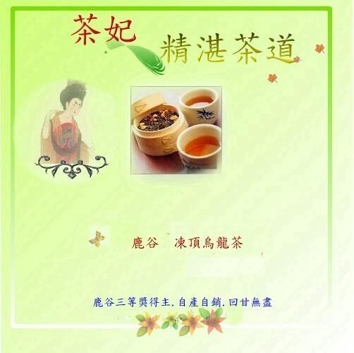 High quality Taiwan LUGU High Mountain WU LONG TEA 1