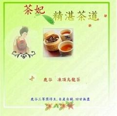 嚴選臺灣鹿谷凍頂烏龍茶