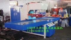 汽车PVC皮革用品高周波压花机熔接机