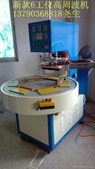 4工位高周波吸塑包装熔接机