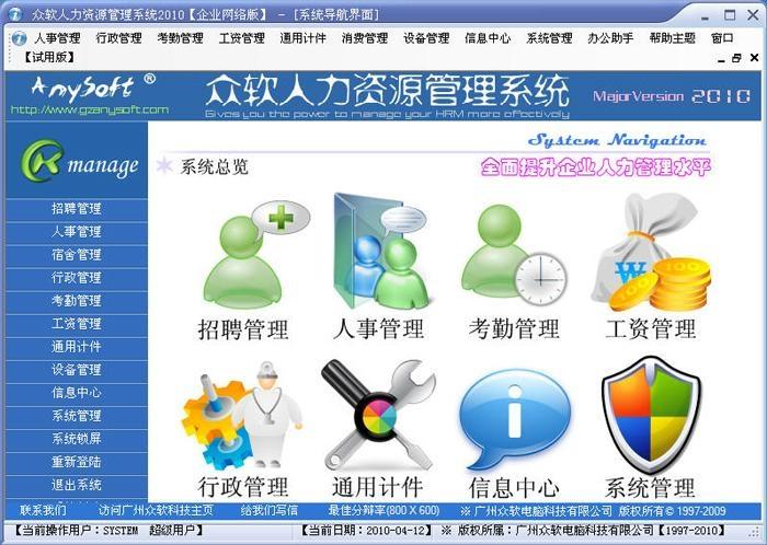 人力资源管理系统 1