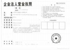 Tianjin Jialetai Import and Export Co., Ltd.