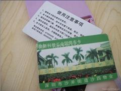 物业管理ID停车卡