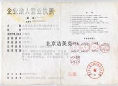 北京綠色吉瑞科技發展有限公司