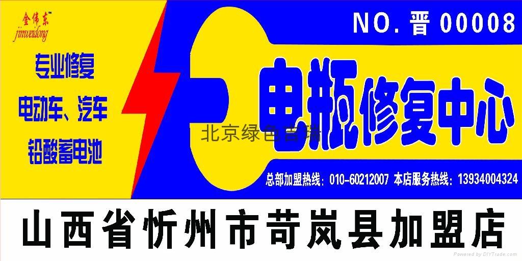 電動自行車電瓶修復劑 2