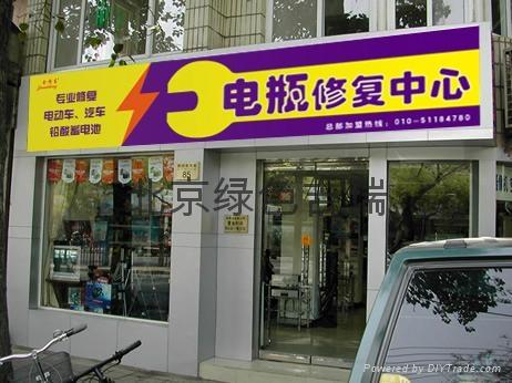 電動自行車電瓶修復劑 3