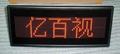 LED会议室桌牌,TC1664