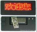 LED电子胸卡