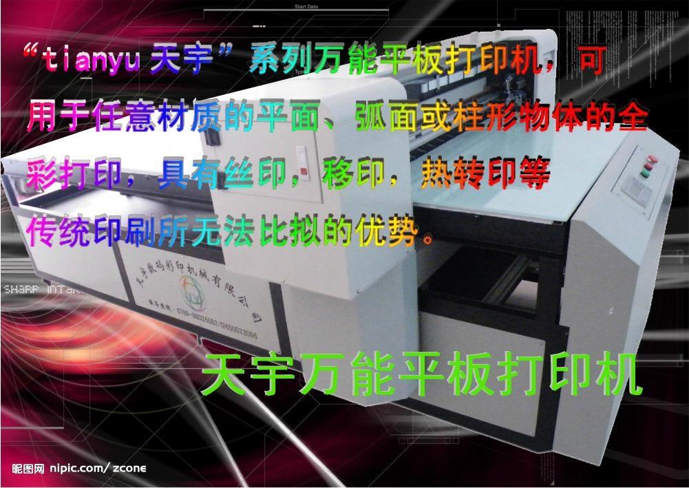 愛普生  平板打印機 4