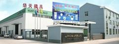 Zhejiang Huangyan Huatian Mould Co.,Ltd