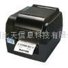 条码打印机BTP-2200E/2300