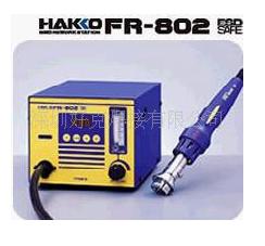原装白光HAKKO FR-802 拨放台 1