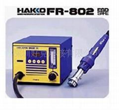 原装白光HAKKO FR-802 拨放台
