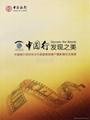 供應中國攝影展紀念畫冊印刷