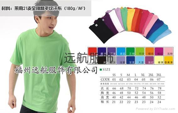 供應180克21支全棉精梳平紋文化衫 3
