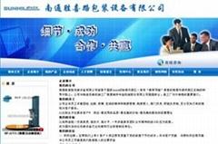 南通胜喜路自动化包装设备有限公司