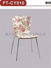 Restaurant furniture supply chair