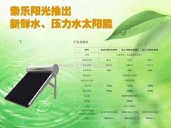 新鲜水太阳能促销