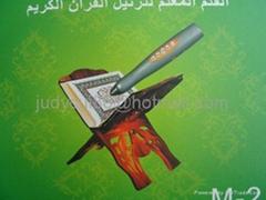 古兰经点读笔