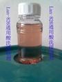 高效酸洗缓蚀剂