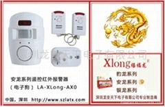 深圳厂家供应安龙系列遥控红外报警器