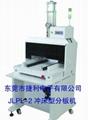 沖床分板機JLPL-3