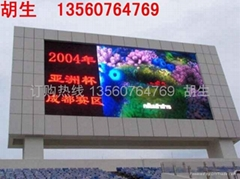足球賽現場轉播LED電子顯示屏