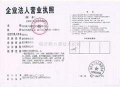 LINYI  XINLIYUAN POWER MACHINERY CO., LTD