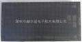 赫爾諾P10高清彩幕