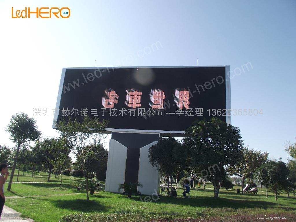 赫爾諾高清戶外P10顯示屏 1