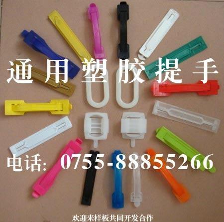 塑胶提手塑胶拎手 1