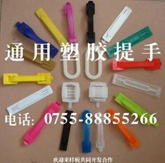 塑胶提手塑胶拎手