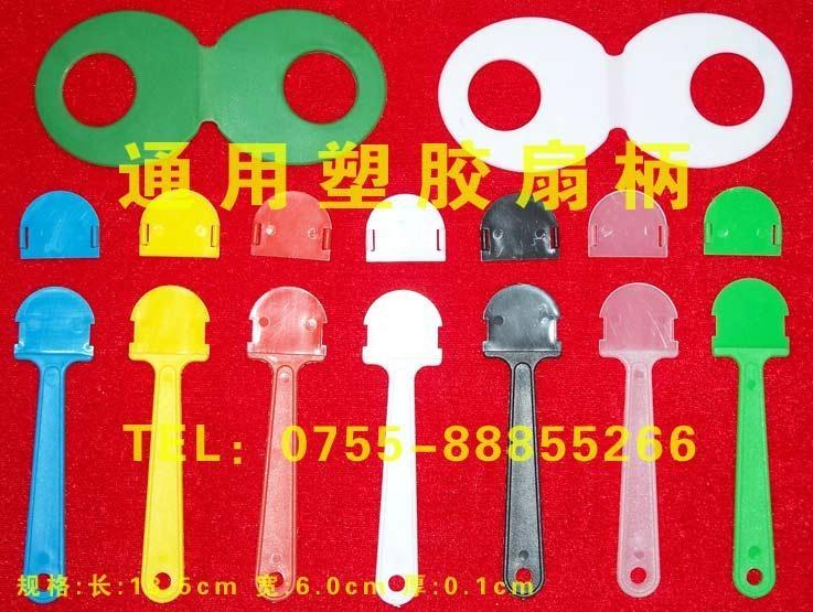 塑胶广告扇柄 3