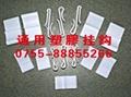 塑胶挂钩、展示挂钩、产品挂钩、