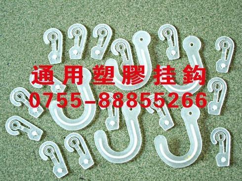 塑胶挂钩、展示挂钩、产品挂钩、环保挂钩、通用挂钩、飞机孔挂钩 2