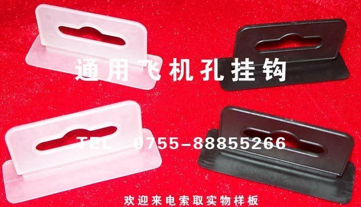 塑胶挂钩、展示挂钩、产品挂钩、环保挂钩、通用挂钩、飞机孔挂钩 4