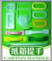 塑胶纸箱扣手