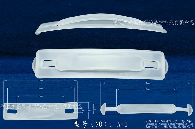 深圳塑胶提手扣把手拎手 1