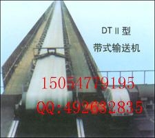 供應DTⅡ型皮帶輸送機