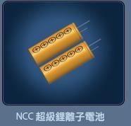 充电锂电池