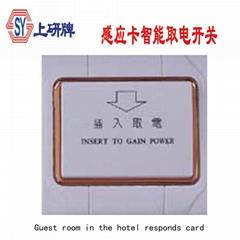 酒店開關IC卡