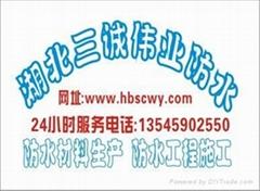 湖北三誠fyt-1橋面防水塗料三塗fyt-1