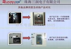 ATM联网ip远程呼叫系统