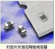 村田陶瓷电容GRM155R61A105KE15D