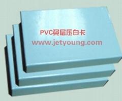 PVC免压层白卡 白膜 200*300mm