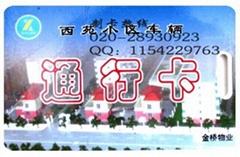广州ID卡制作